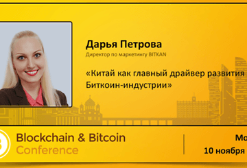 PR-директор BitKan выступит на второй Blockchain & Bitcoin Conference Russia