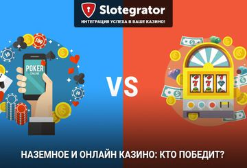Законодательный акт о работе онлайн казино игровые автоматы скачать бесплатно gold azketov