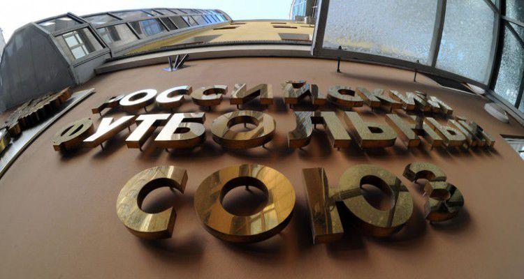 Исполком РФС считает развитие киберфутбола интересной темой