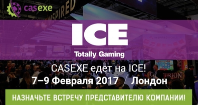 CASEXE едет на ICE Totally Gaming