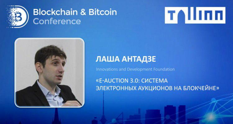 Лаша Антадзе (e-Auction 3.0) представит систему аукционов на блокчейне на Blockchain & Bitcoin Conference