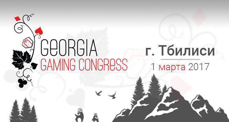 Login Casino – генеральный инфопартнер Georgia Gaming Congress