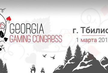 Стефан Енчев и Нина Александрова (Casino Technology) примут участие в Georgia Gaming Congress