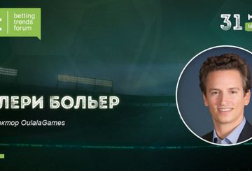 Гендиректор Oulala Games Валери Больер выступит на Betting Trends Forum