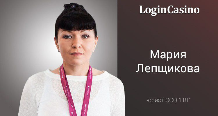 Мария Лепщикова (ООО «ПЛ»): «Российскому игорному законодательству не хватает стабильности»
