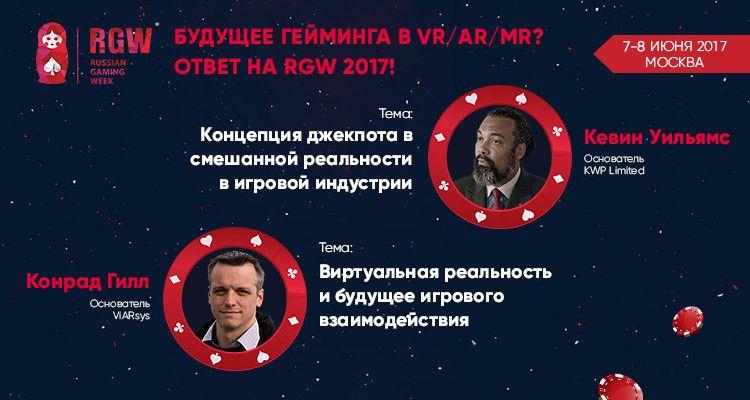 Европейские эксперты в области VR/AR выступят на московской Russian Gaming Week