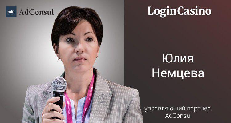 Юлия Немцева (AdConsul) о законодательных изменениях в сфере букмекерства