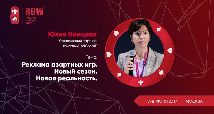 Юлия Немцева (AdConsul) выступит на Russian Gaming Week 2017
