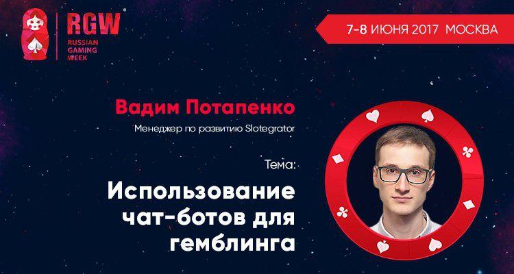Вадим Потапенко (Slotegrator) выступит на RGW 2017 с докладом об использовании чат-ботов в гемблинге