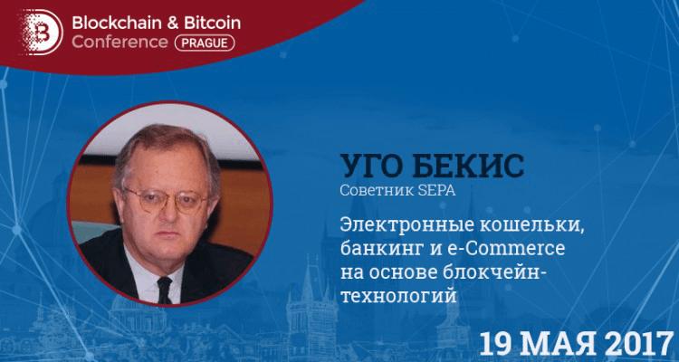 На Blockchain & Bitcoin Conference Prague расскажут о возможностях блокчейна в платёжном пространстве ЕС