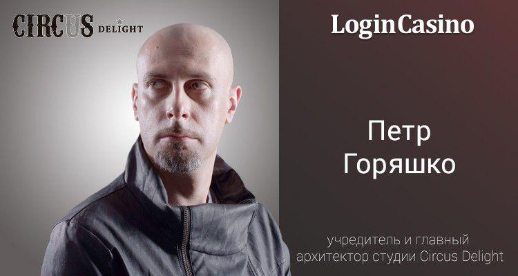 Петр Горяшко (Circus Delight): «Посещение казино должно стать для гостя приключением»