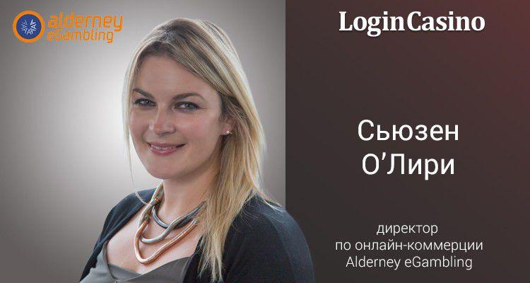 Сьюзен О'Лири (Alderney eGambling): «Чтобы получать прибыль от онлайн-гемблинга, государство должно понимать сектор»