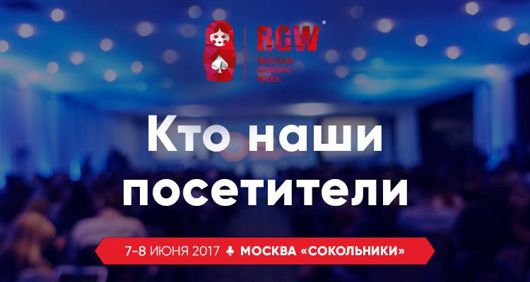 Завтра стартует Russian Gaming Week 2017