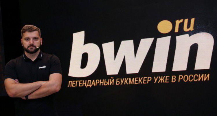 Дмитрий Сергеев (bwin.ru): «Мы пришли сюда работать легально»