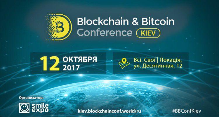 Международные блокчейн-эксперты соберутся на Blockchain & Bitcoin Conference Kiev