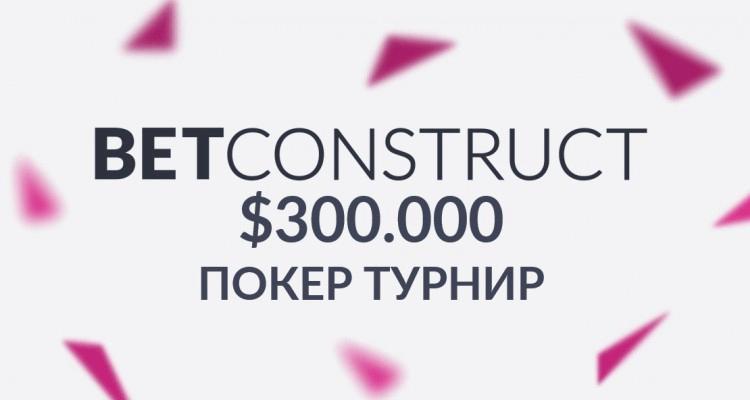 При поддержке BetConstruct пройдет покерный турнир