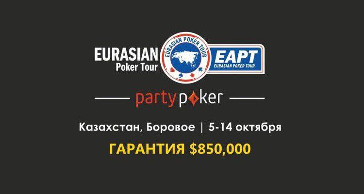 В начале октября в Казахстане пройдет покер-серия partypoker EAPT Kazakhstan с призовым фондом почти $1 млрд