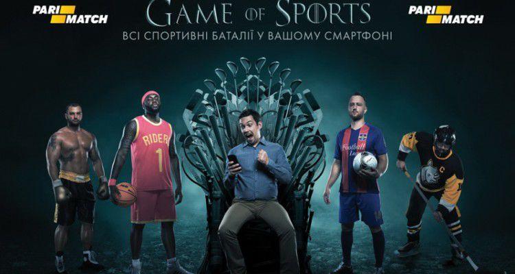 БК «Пари-Матч» запустила новую рекламную кампанию по мотивам «Игры престолов»