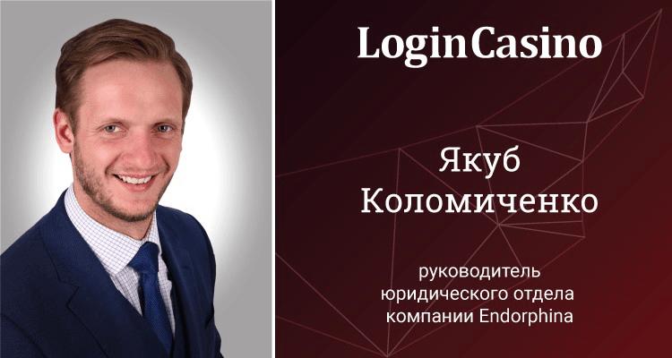 Якуб Коломиченко (Endorphina): «Законодатели начинают осознавать преимущества регулирования онлайн-гемблинга»