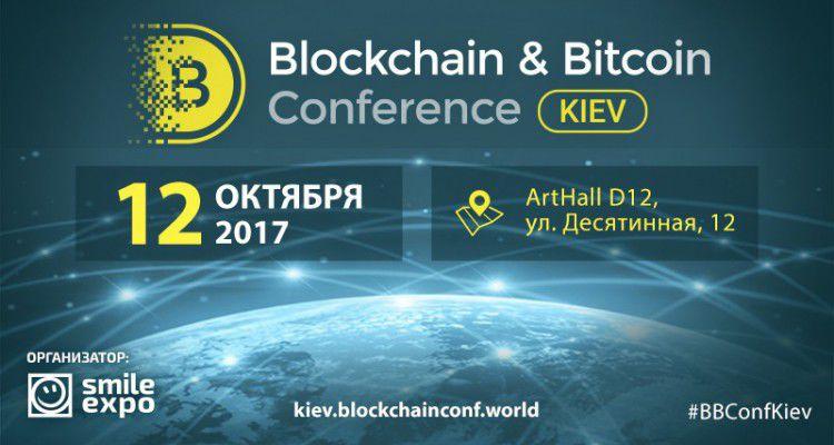 Спикеры Blockchain & Bitcoin Conference Kyiv расскажут, почему выгодны инвестиции в криптовалюты и токены