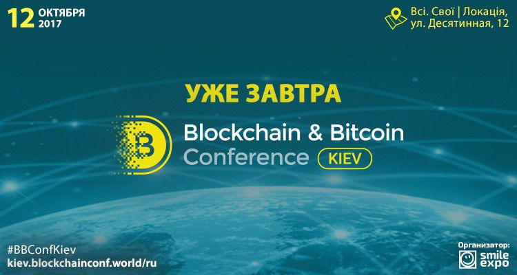 Завтра пройдет Blockchain & Bitcoin Conference Kiev