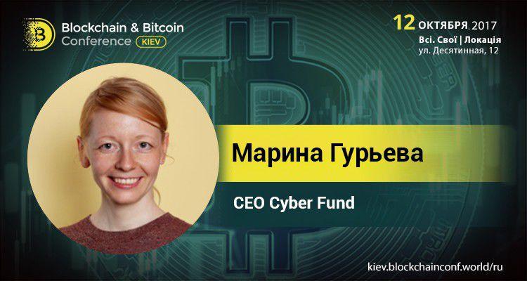 Марина Гурьева (Cyber Fund): «Сумма средств, собранных для блокчейн-систем и приложений через краудфандинг, возросла»