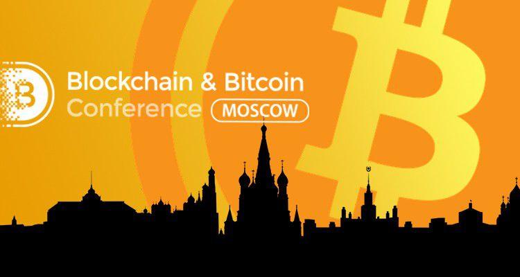 В Москве пройдет Blockchain & Bitcoin Conference