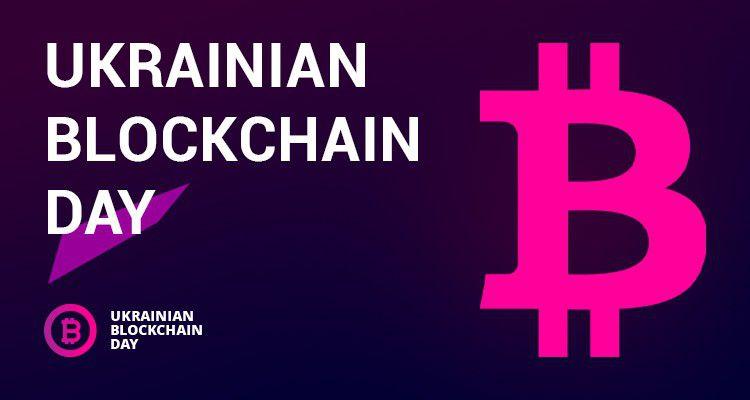 Ukrainian Blockchain Day пройдет в Киеве 30 октября