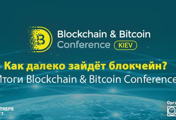 В Киеве прошла Blockchain & Bitcoin Conference