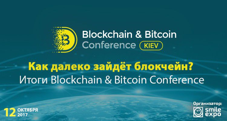 В Киеве прошла Blockchain & Bitcoin Conference