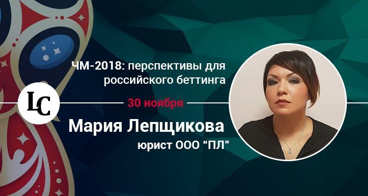 Мария Лепщикова выступит на онлайн-конференции Login Casino