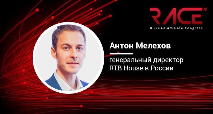 Антон Мелехов об ошибках в работе с ретаргетингом в e-Commerce