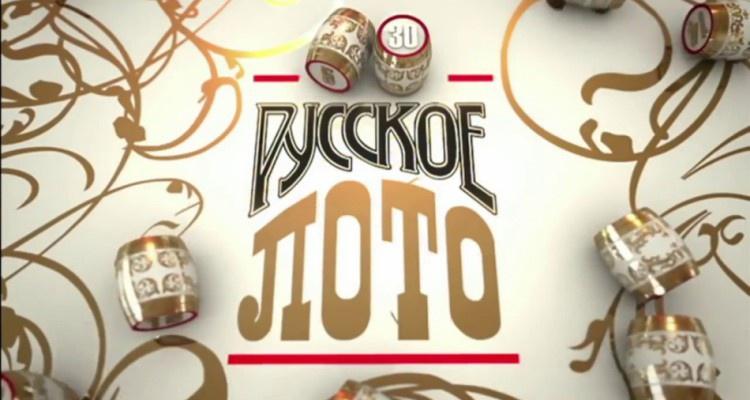 Зафиксирован самый крупный выигрыш в истории российской лотереи