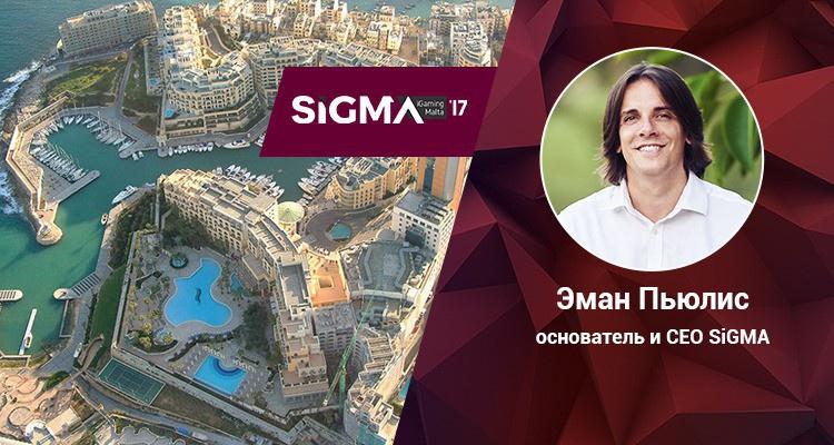Эман Пьюлис (SiGMA): «Ожидаю увидеть на саммите заключение миллионных сделок»