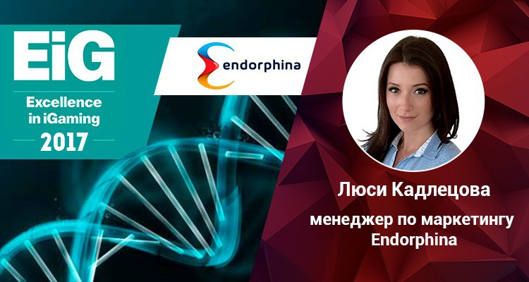 Люси Кадлецова (Endorphina) об Excellence in iGaming 2017