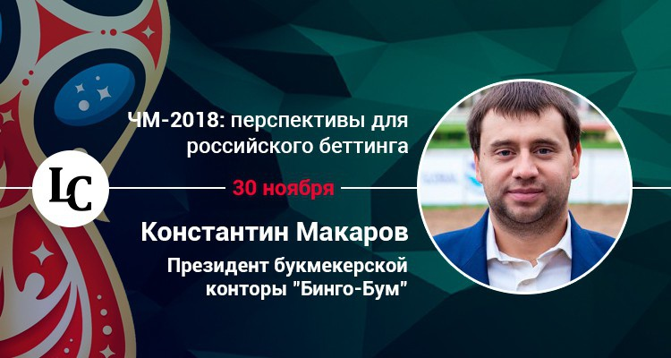 Ставки футболу чм по букмекеров 2018