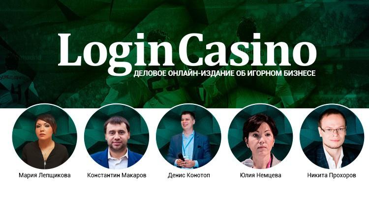 Login Casino провел онлайн-конференцию, посвященную российскому беттингу