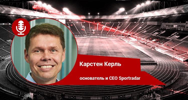 Карстен Керль (Sportradar): «Наши клиенты должны доверять данным, которые мы им предоставляем»