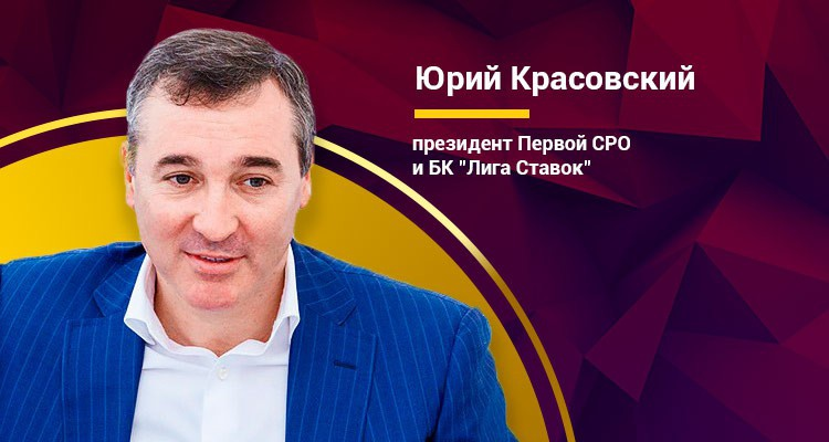 юрий васильевич красовский в казино