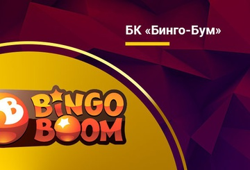 БК «Бинго-Бум» – номинант премии Login Casino Betting Awards