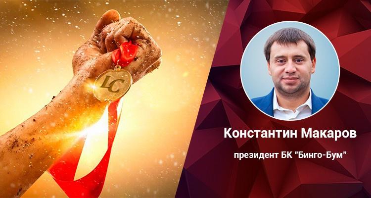 Константин Макаров (БК «Бинго-Бум»): «В 2018 году планируем расширить свое присутствие онлайн»