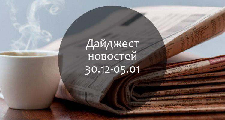 Дайджест новостей за 30 декабря–5 января