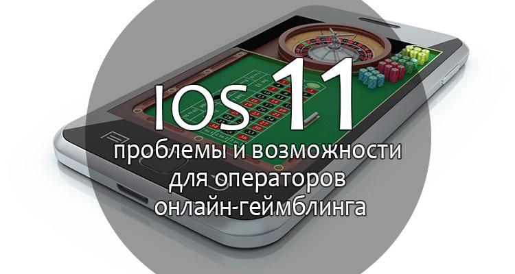 iOS 11: проблемы и возможности для операторов онлайн-геймблинга