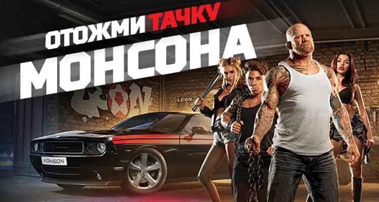 БК ЛЕОН разыгрывает Dodge Challenger и миллион рублей