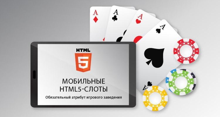 HTML5-слоты
