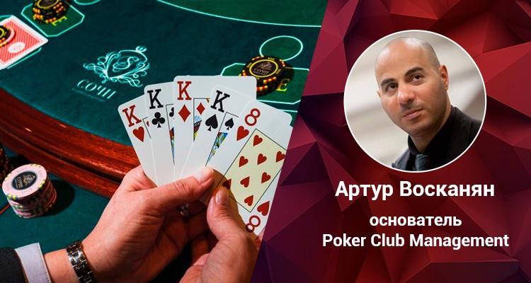 """Артур Восканян (Poker Club Management): «То, что мы делаем в """"Казино Сочи"""", соответствует мировым стандартам»"""