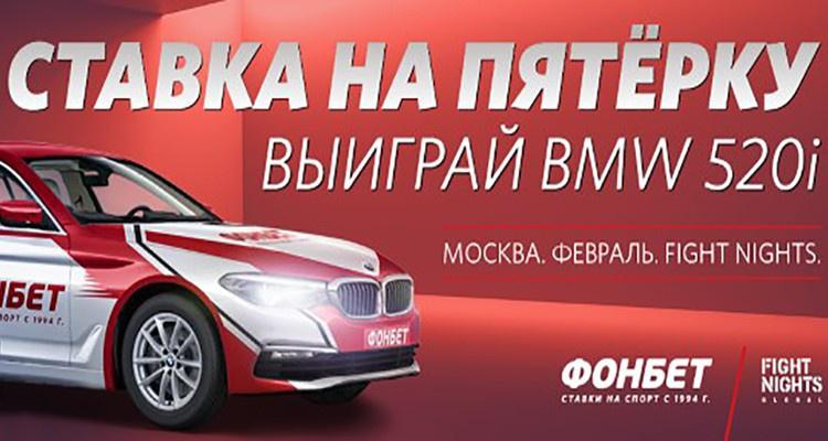 БК «Фонбет» разыграет автомобиль BMW