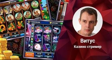 yuriy-vasilevich-krasovskiy-v-kazino