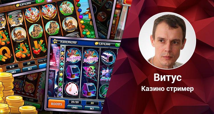 официальный сайт в каком онлайн казино играет витус