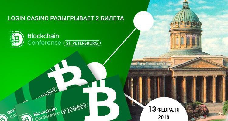 Объявлены победители розыгрыша билетов на Blockchain Conference St. Petersburg